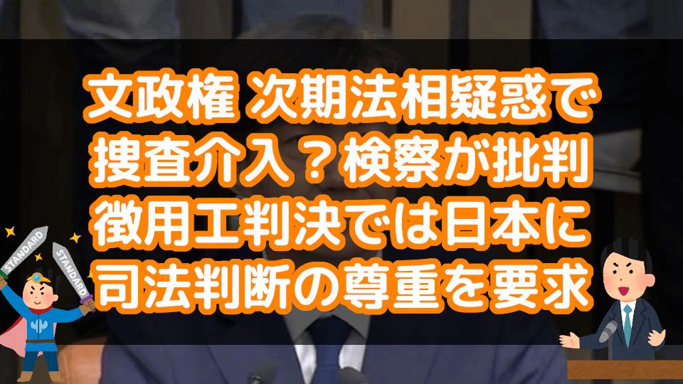 文政権が次期法相疑惑で捜査介入、検察が批判声明 徴用工判決では日本に司法判断の尊重を要求