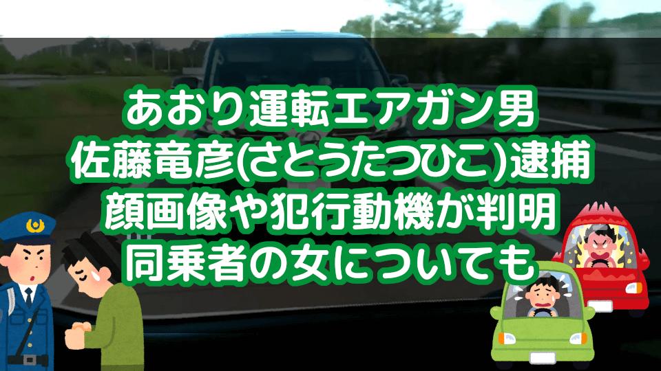 あおり運転エアガン男「佐藤竜彦(さとうたつひこ)」逮捕、顔