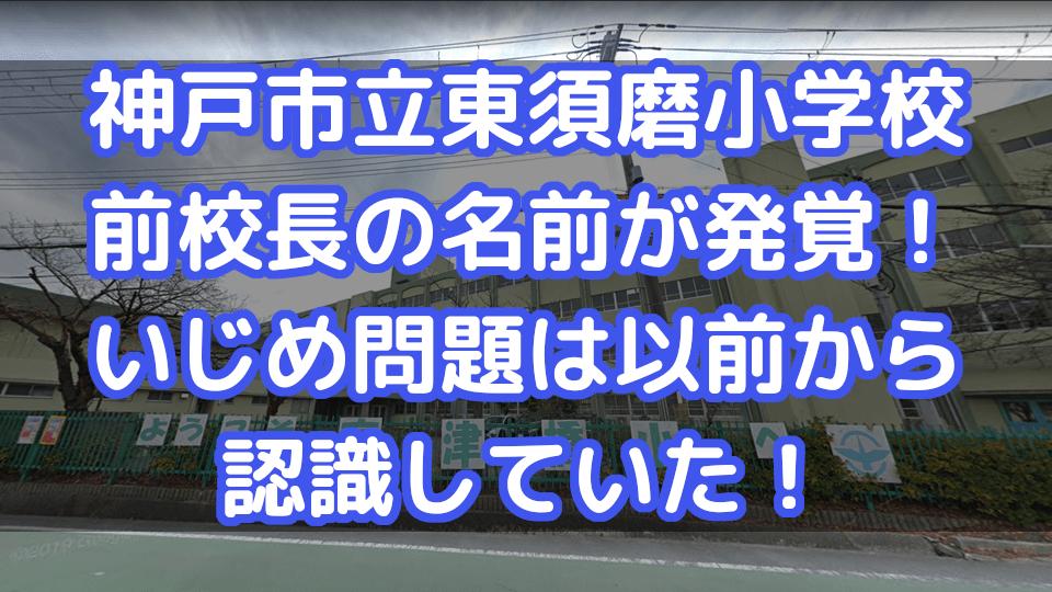 東須磨 小学校 前 校長