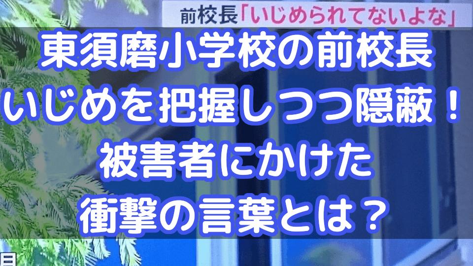 校長 前 東須磨 小学校