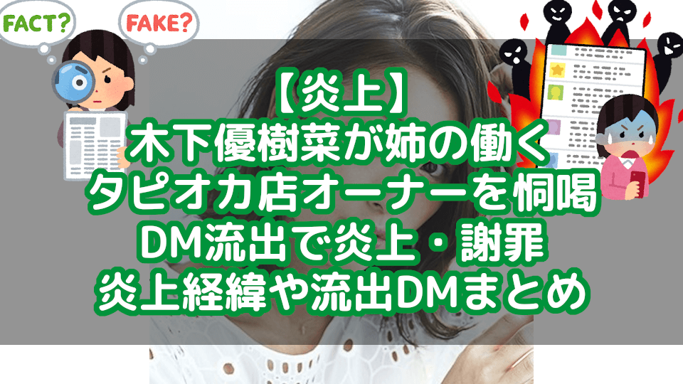 タピオカ騒動 経緯