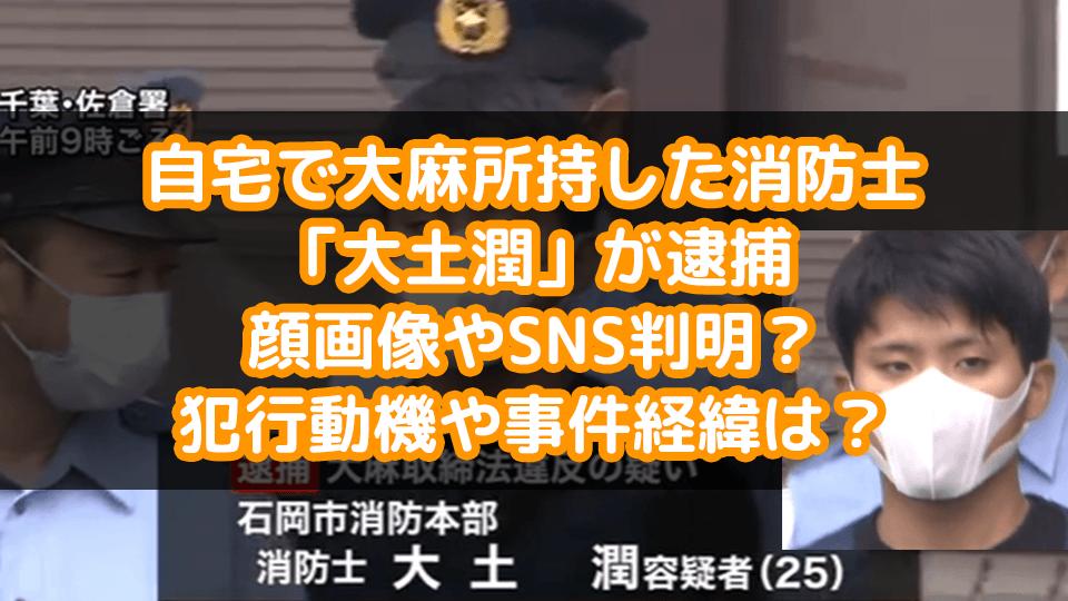 野本栄介容疑者