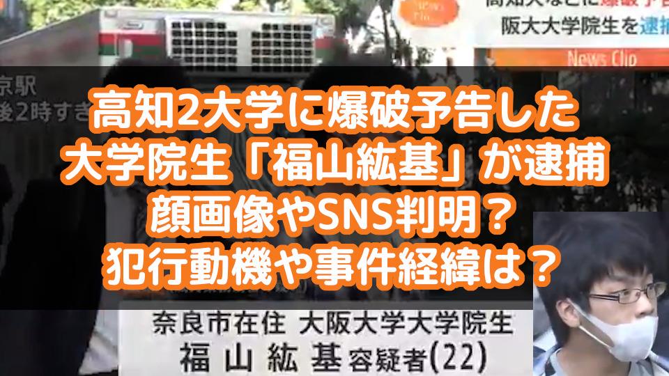 大阪 爆破 大学 予告