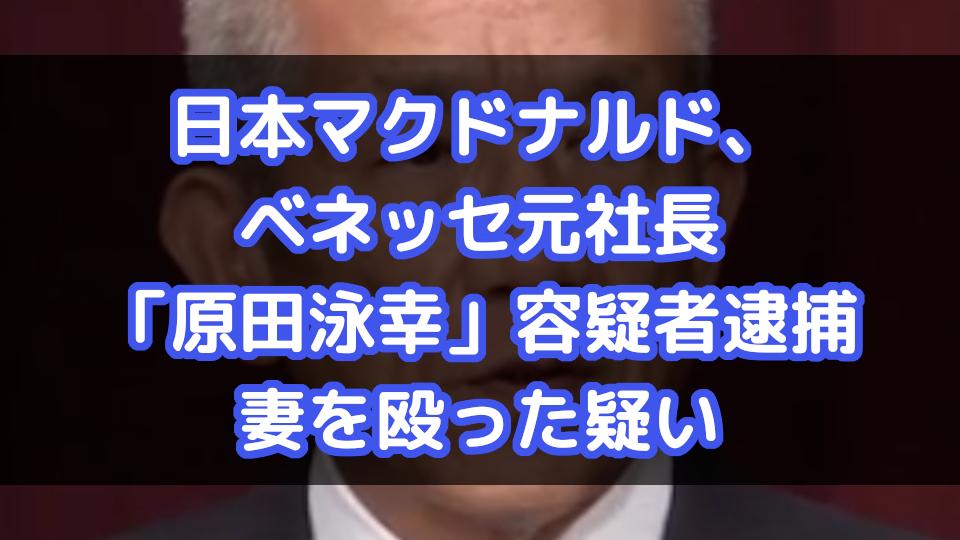 者 原田 容疑 原田雅二の元勤務先会社社家族は?煽り運転でクビになった?