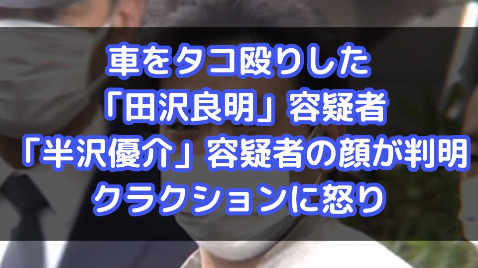 田澤 良明